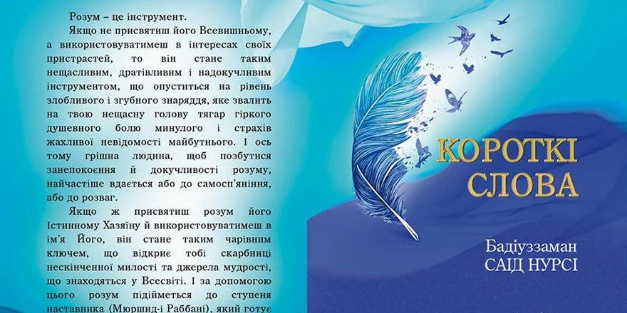 Risale-i Nur Ukrayna dilinde seslendirilecek
