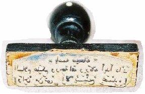 Said Nursi'den kalan malvarlığı 50