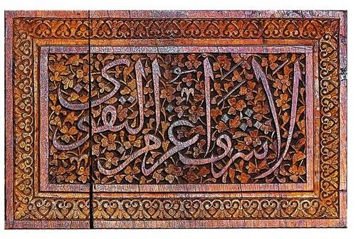 İslam medeniyet sanatı 8