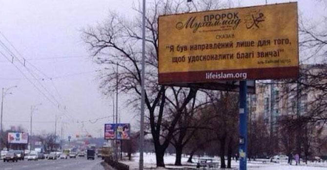 Hıristiyan ülkenin caddelerinde Hadis-i Şerif panoları