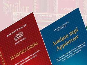 Risale-i Nur'dan 5 eser Rumca'ya tercüme edildi