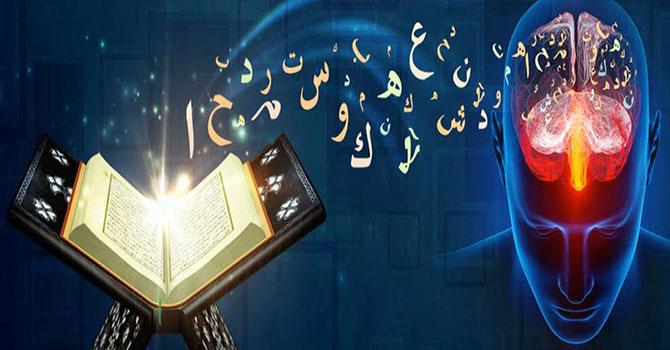 Hafıza teknikleriyle Kur'an eğitimi