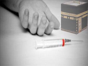 Uyuşturucu bağımlılarının şaşırtan Umre hatıraları