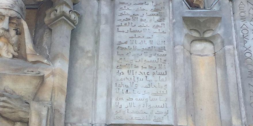 Yale Üniversitesi'nin girişine Kur'an'ın ilk nazil olan ayetleri asıldı