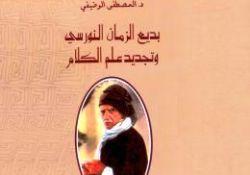 Arap dünyasından yeni bir Bediüzzaman eseri daha
