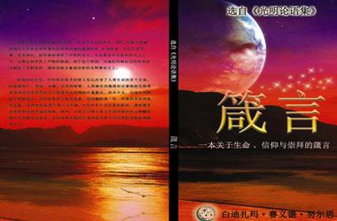 Çince Risale-i Nur basıldı