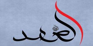 Allah'ın Samed ismi ve Bediüzzaman'ın açıklaması