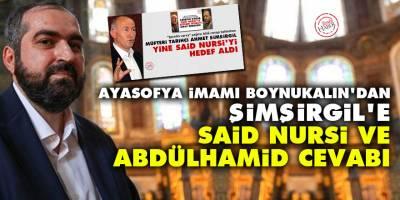 Ayasofya imamı Boynukalın'dan Şimşirgil'e Said Nursi ve Abdülhamid cevabı