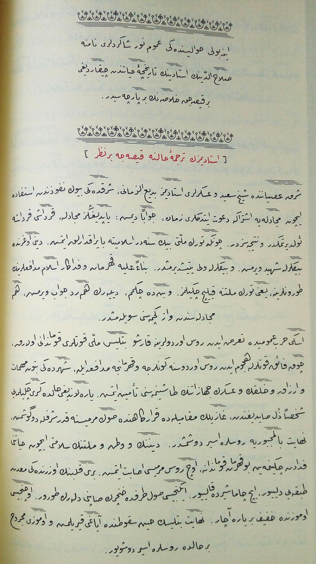 asa-yi-musa-marangoz-ahmetin-yazdigi-nusha,-hayrat-nesriyat---osmanlica-1.jpg
