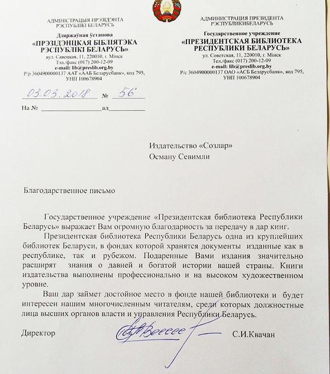 belarus_tesekkur.jpg
