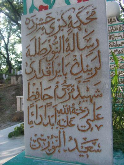 hafiz_ali_mezar_kabir_haberici2.jpg