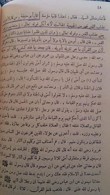imami-azam-ebu-hanife-kabir-azabi.jpg