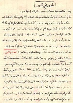 mehmed_gul_elyazisi-001.jpg