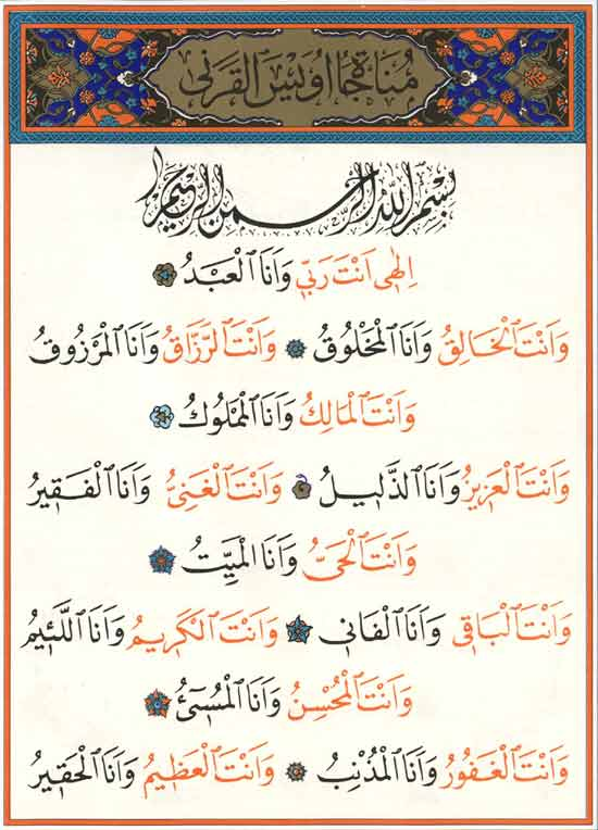 munacaat_karani1.jpg